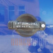 Ръкохватка Врата Задна Дясна Фиат Добло | Fiat Doblo | 2000-2009