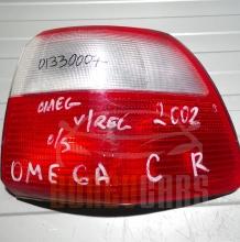 Стоп десен Опел Омега-Б | Opel Omega-B | 1994-2003