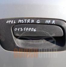 Ръкохватка Врата Предна Дясна Опел Астра-Г | Opel Astra-G | 1998-2009